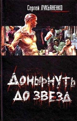 Сергей Лукьяненко Очень важный груз сергей лукьяненко печать сумрака