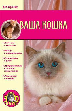 Юлия Сергеенко Ваша кошка как правильно и выбрать новый автомобиль