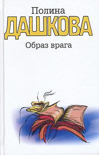 Скачать Полина Дашкова бесплатно Образ врага