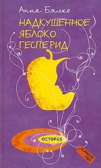 Бялко, Анна  - Надкушенное яблоко Гесперид