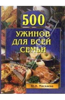 цены Юлия Владимировна Маскаева 500 ужинов для всей семьи