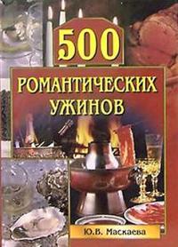 Юлия Маскаева - 500 романтических ужинов