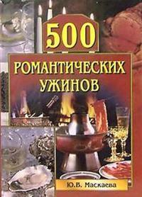 Маскаева, Юлия Владимировна  - 500 романтических ужинов
