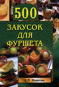 цены Отсутствует 500 закусок для фуршета