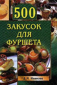 Елена Иванова - 500 закусок для фуршета