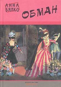 Скачать книгу Обман автор Анна Бялко