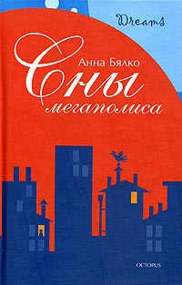 Бялко, Анна  - Сны мегаполиса (сборник)