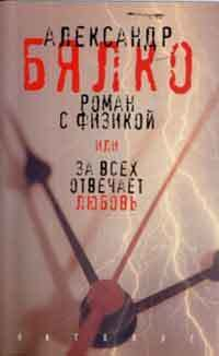 Бялко, Александр  - Роман с физикой, или За всех отвечает любовь