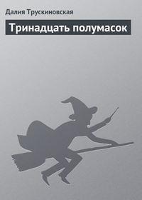 Трускиновская, Далия  - Тринадцать полумасок