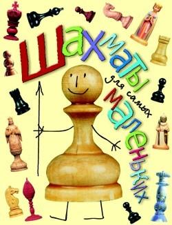 Шахматы для самых маленьких изменяется взволнованно и трагически