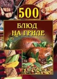 - 500 блюд на гриле