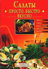 Екатерина Горбачева Салаты. Просто. Быстро. Вкусно готовим просто и вкусно лучшие рецепты 20 брошюр