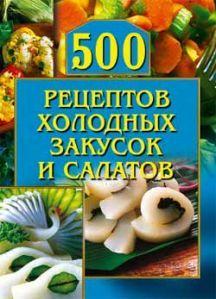 О. Рогов - 500 рецептов холодных закусок и салатов