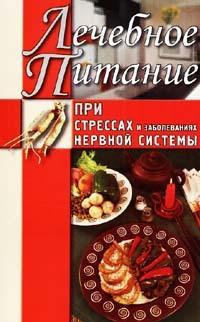 Татьяна Дымова Лечебное питание при стрессах и заболеваниях нервной системы