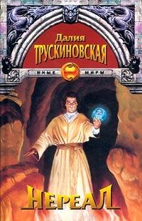 полная книга Далия Трускиновская бесплатно скачивать