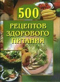 Отсутствует 500 рецептов здорового питания отсутствует консервирование салаты и закуски