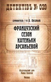 Арсаньев, Александр  - Французский сезон Катеньки Арсаньевой