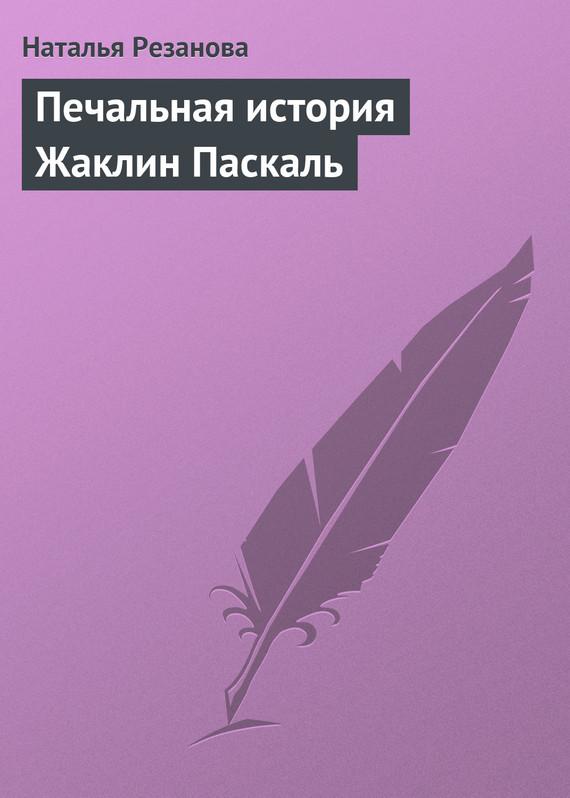 Печальная история Жаклин Паскаль ( Наталья Резанова  )