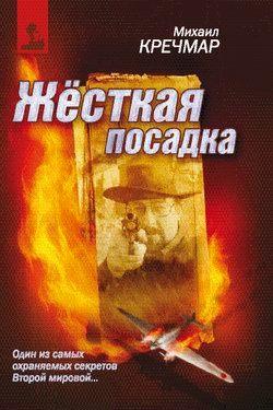 Жесткая посадка LitRes.ru 49.000