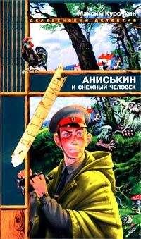 Курочкин, Максим  - Аниськин и снежный человек