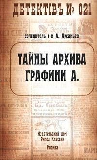 Арсаньев, Александр  - Тайны архива графини А.