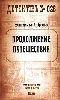 Александр Арсаньев - Продолжение путешествия