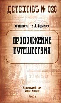 Арсаньев, Александр  - Продолжение путешествия