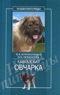 Кавказская овчарка LitRes.ru 59.000