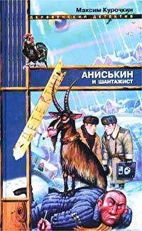 Курочкин, Максим  - Аниськин и шантажист