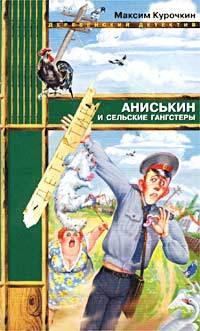 Обложка книги Аниськин и сельские гангстеры, автор Курочкин, Максим