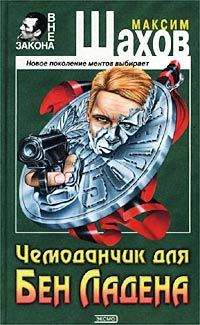 - Чемоданчик для Бен Ладена