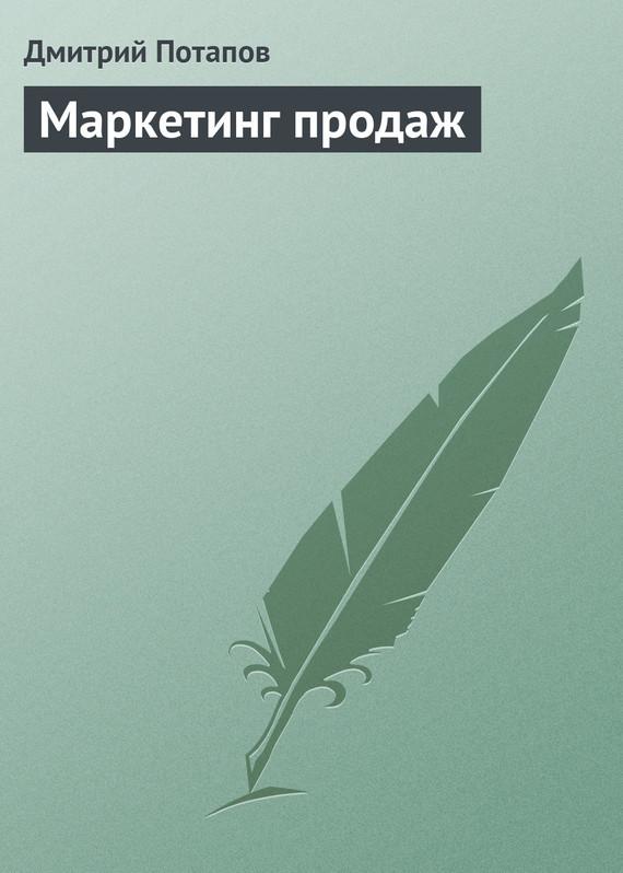 Маркетинг продаж LitRes.ru 49.000
