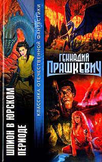 Прашкевич, Геннадий  - Человек из морга