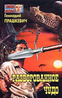 Прашкевич, Геннадий  - Парадокс Каина