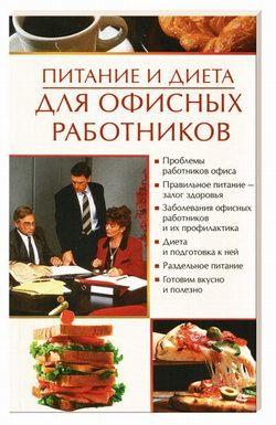 Питание и диета для офисных работников LitRes.ru 9.000
