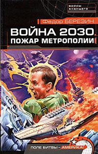 доступная книга Федор Березин легко скачать