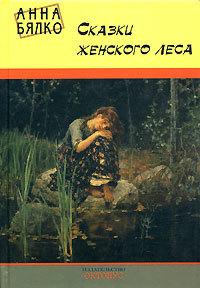 Анна Бялко Сказки женского леса анна бялко фея молчания