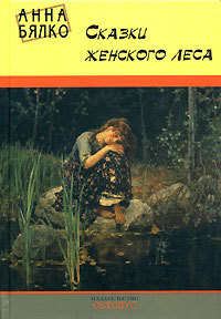 Бялко, Анна  - Сказки женского леса