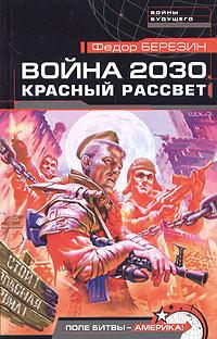 Скачать Красный рассвет бесплатно Федор Березин