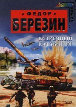 интригующее повествование в книге Федор Березин