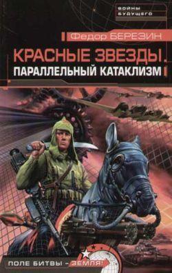 полная книга Федор Березин бесплатно скачивать