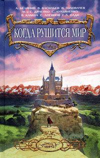 Андрей Белянин Казак и ведьма