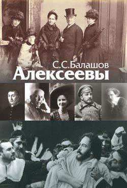 интригующее повествование в книге Степан Балашов