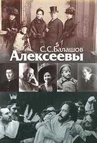 Балашов, Степан  - Алексеевы