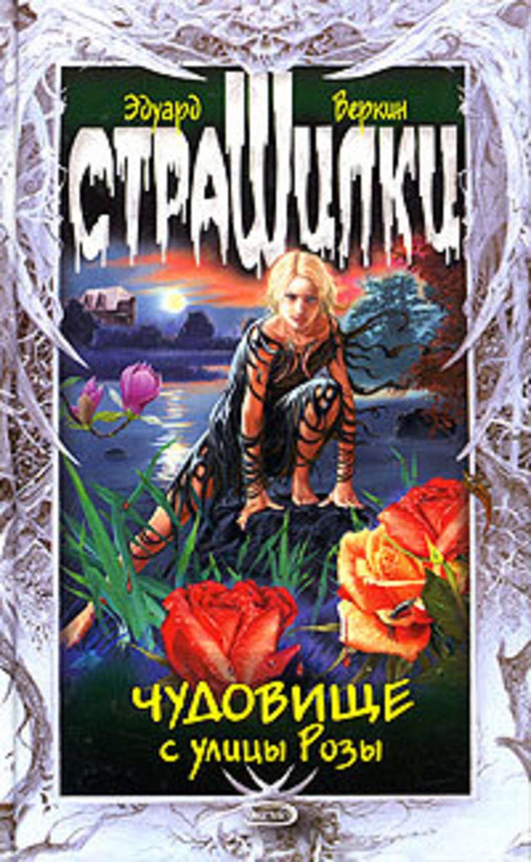 Скачать книгу чудовище с улицы розы