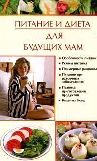 Ирина Викторовна Новикова Питание и диета для будущих мам
