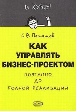 Сергей Потапов Как управлять проектами коровин в конец проекта украина