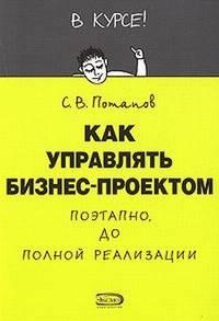 Потапов, Сергей  - Как управлять проектами