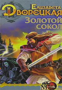 Елизавета Дворецкая - Лес на той стороне. Книга 1: Золотой сокол