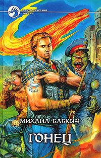 Скачать Гонец бесплатно Михаил Бабкин